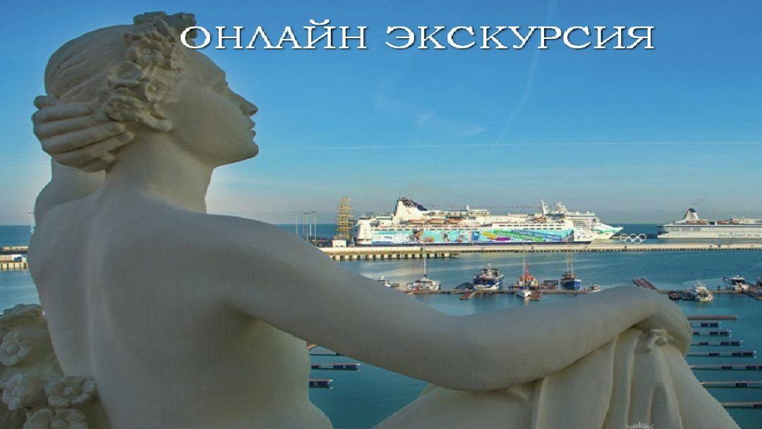 Онлайн Экскурсия  -  Сочи-Мацестинский курорт  в Сочи