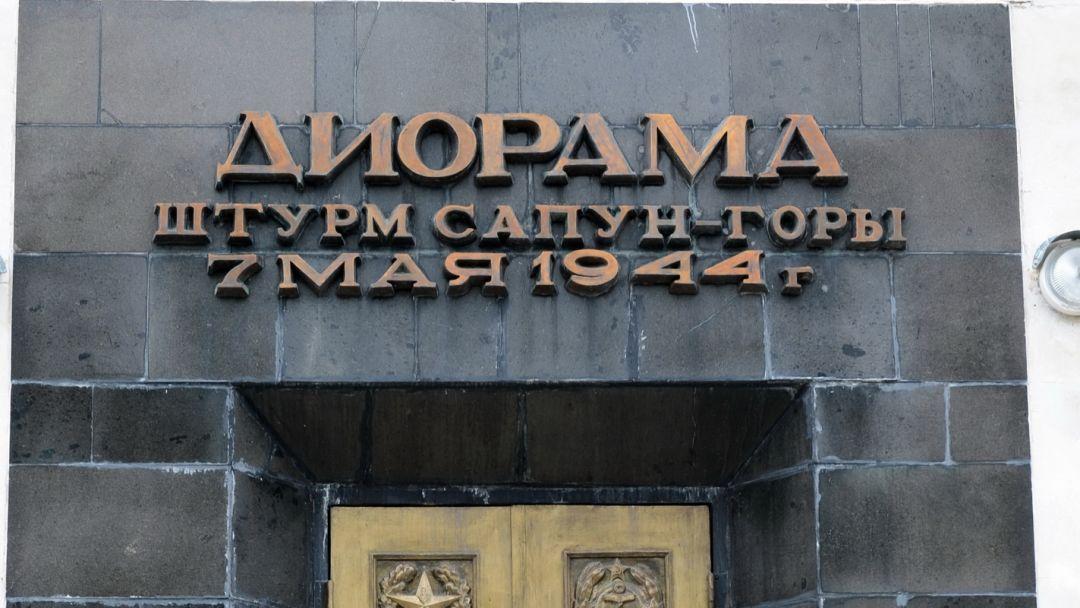 Героический Севастополь  - фото 2